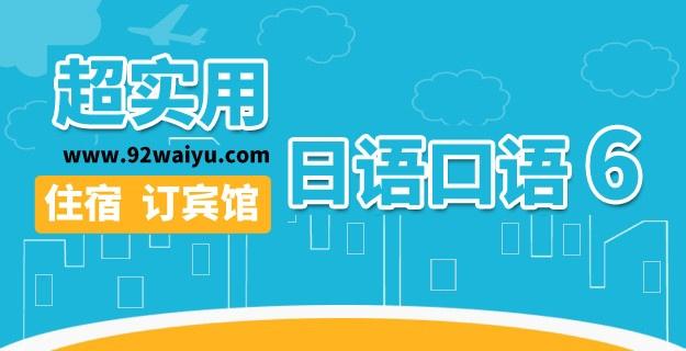订酒店及住宿常用日语