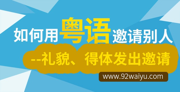 如何用粤语邀请别人