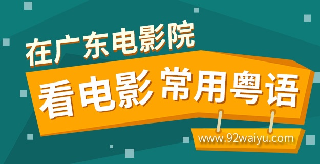 在广东电影院看电影常用粤语