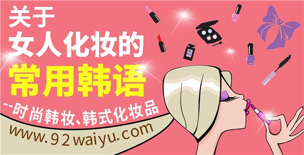 女士化妆相关的常用韩语