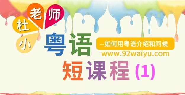 粤语最常用介绍和问候语