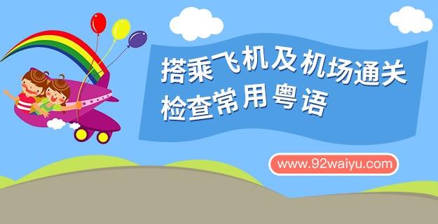 搭乘飞机及机场通关检查常用粤语