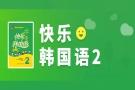 推荐版:《快乐韩国语系列》第2册