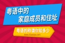 粤语中的家庭成员和住址