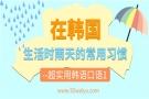 在韩国生活时雨天的常见习惯