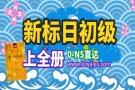 入门!《新标准日本语》初级上册