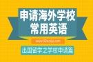 申请海外学校常用英语