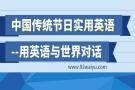 中国传统节日实用英语