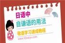 日语敬语活用系列3:自谦语