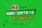 韩国热门选秀节目介绍