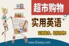 超市购物实用英语