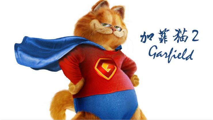 《加菲猫之双猫记》