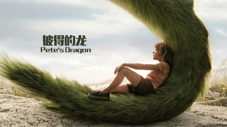 彼得的龙(奇幻大片)