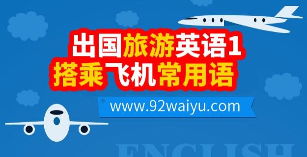 出国旅游英语1:搭乘飞机常用语