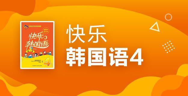 高级!《快乐韩国语系列》第4册
