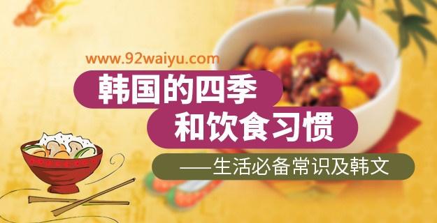 韩国的四季和饮食习惯