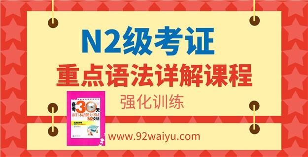 N2级考证重点语法详解课程