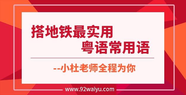 搭地铁最实用粤语常用语