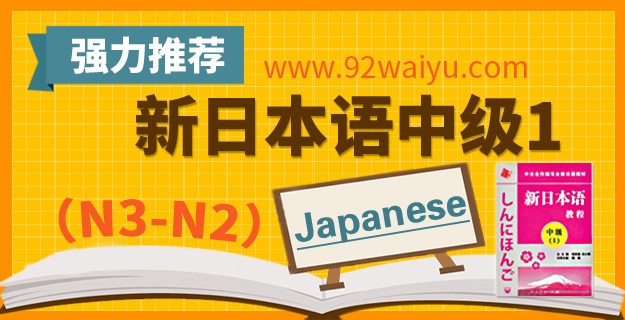中级第1册《新日本语教程》