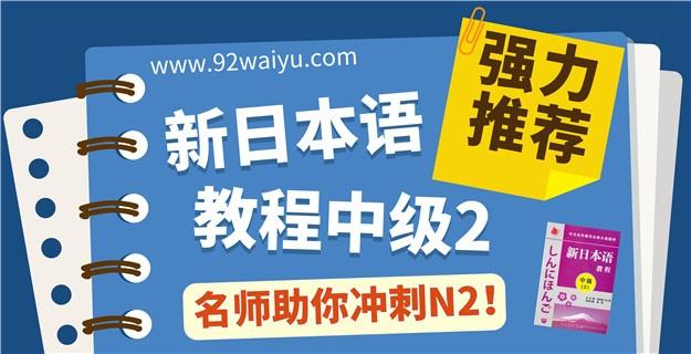中级第2册《新日本语教程》