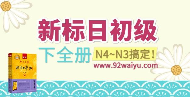 《新标准日本语》初级下册