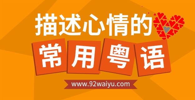 描述心情的常用粤语