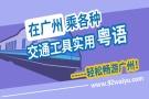 在广州乘各种交通工具实用粤语