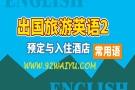 出国旅游英语2:预定与入住酒店常用语