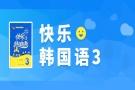 中级!《快乐韩国语系列》第3册