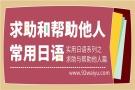 实用日语系列:求助和帮助他人常用语