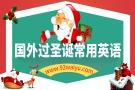 国外过圣诞常用英语