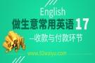 做生意常用英语17:收款与付款环节