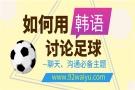如何用韩语讨论足球