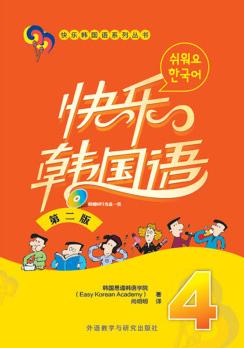 92外语网《快乐韩国语系列》第4册参考教材图片