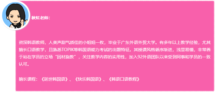 92外语网《快乐韩国语系列》第4册主讲老师介绍