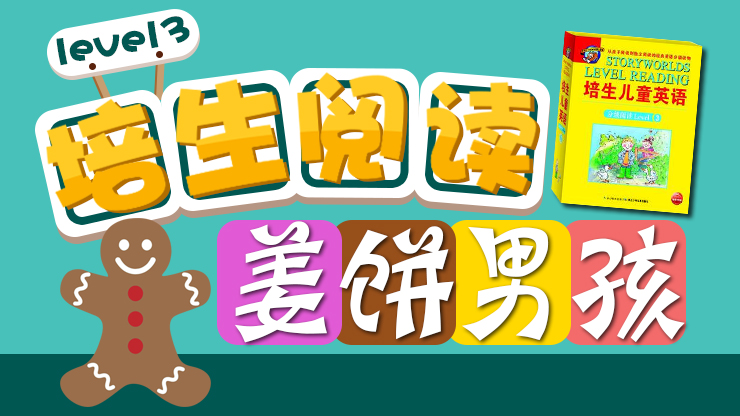 培生阅读3-姜饼男孩