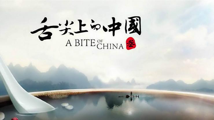 舌尖上的中国第3季(新)