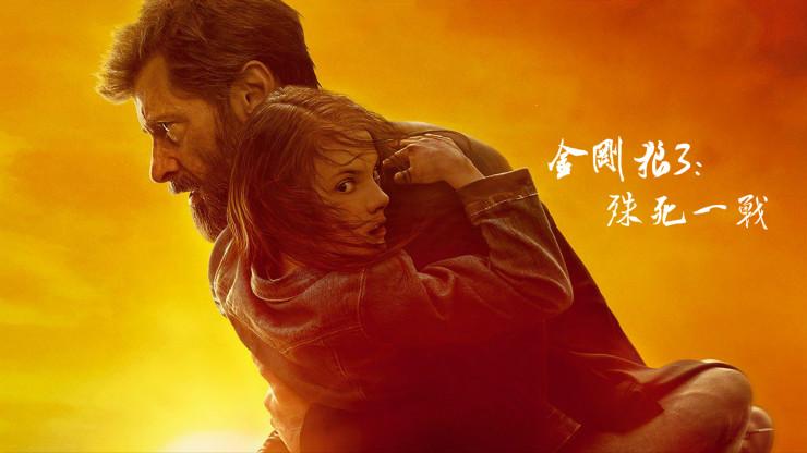 金刚狼3:殊死一战(英语)