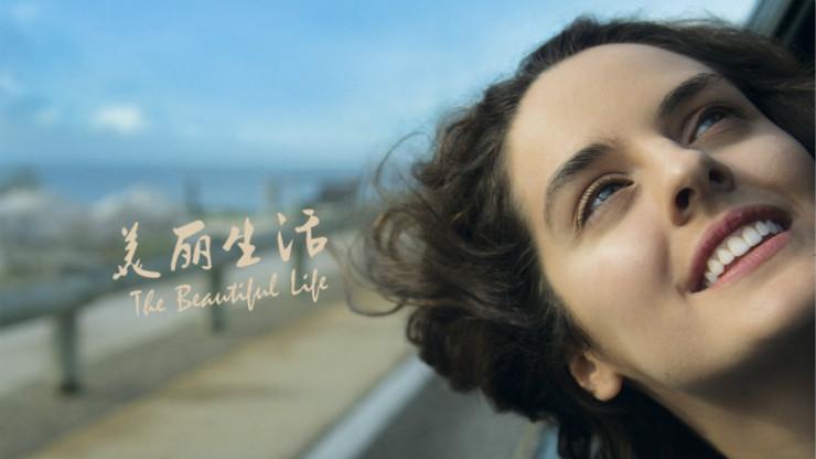 美丽生活(英语)
