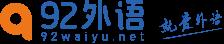 92外语网logo