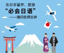 去日本留学、旅游,必会日语
