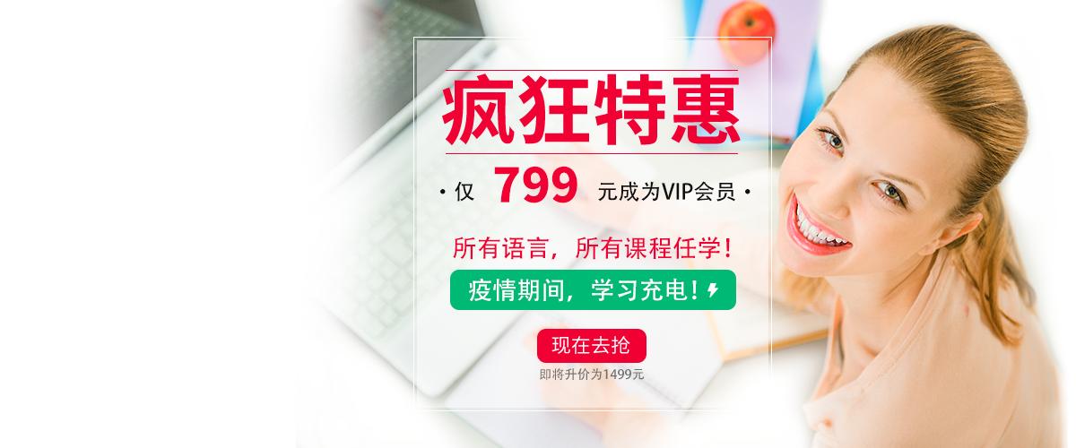周年庆,799元成为本站VIP会员,即可全年免费学习本站所有课程,现在去抢,92外语网